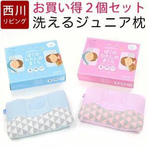 枕 子供用 ジュニア枕 2個セット 西川  子供 まくら 子供枕 洗える 高さ調節可能 枕 ぼくのわ...