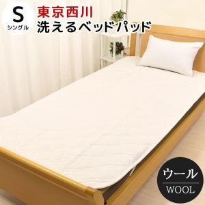 【ご家庭で洗えるウォッシャブル×抗菌防臭】  中わたにウール100%を使用したベッドパッド。 ベッド...