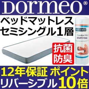 ドルメオ マットレス セミシングル Dormeo 1層タイプ 1221
