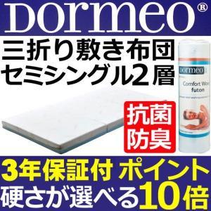 ドルメオ マットレス セミシングル Dormeo 三つ折り 敷きふとん 2層 1231