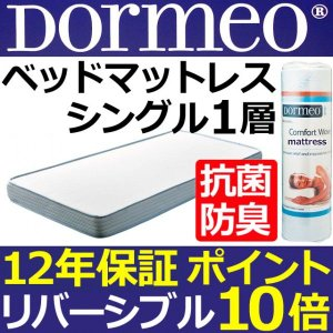 ポイント10倍 ドルメオ マットレス シングル Dormeo 1層 高反発