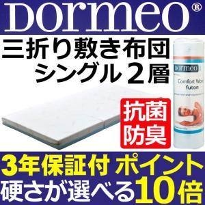 ポイント10倍 ドルメオ マットレス Dormeo 三つ折り 敷きふとん 2層 シングル 高反発