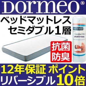 ドルメオ マットレス Dormeo 1層 セミダブル 1223
