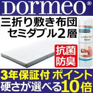 ドルメオ マットレス Dormeo 三つ折り 敷きふとん 2層 セミダブル 1233