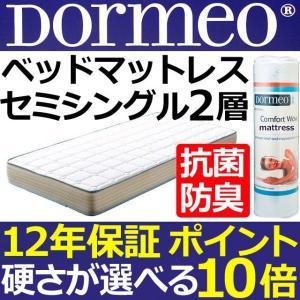 ドルメオ マットレス Dormeo 2層 セミシングル 1241