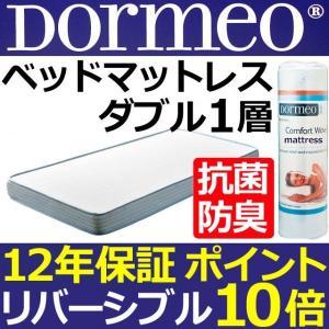 ドルメオ マットレス Dormeo 1層 ダブル 1224