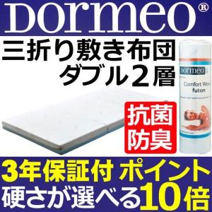 ドルメオ マットレス Dormeo 三つ折り 敷きふとん 2層 ダブル 1234