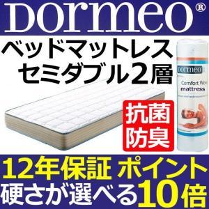 ドルメオ マットレス Dormeo 2層 セミダブル 1243