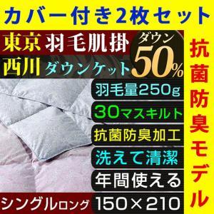 肌掛け布団 シングル 2枚セット 布団カバー付き 洗える 羽毛 50% 250g入り 西川 東京西川 抗菌 防臭 ダウンケットの写真