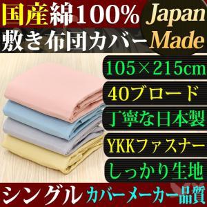 敷き布団カバー シングル 敷布団カバー 綿100% 日本製 アース カラー 無地 羽毛布団 105×215cm