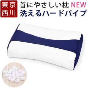 東京西川 枕 まくら 洗える パイプ 西川 首にやさしい枕 ハードパイプ 硬め 58×39cm 高さ...