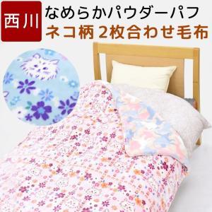 毛布 シングル 西川 マイヤー 2枚合わせ 軽量 衿付き 首元 暖か 東京西川