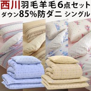 布団セット 西川 シングル 羽毛 6点セット カバー付き ダウンパワー350 ダウン85% 掛け 敷き 枕 カバー 送料無料の写真