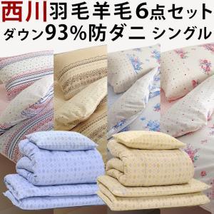 布団セット シングル 西川 羽毛 羊毛 6点セット  カバー付き ダウン 93% 増量 1.3kg DP400 掛け布団 敷き布団 洗える枕 カバー 日本製
