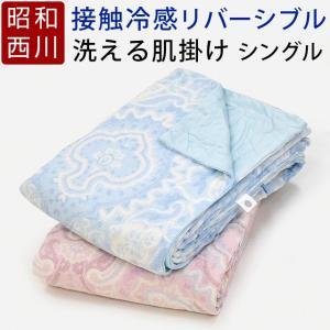 メーカー決算価格!さらに送料無料  カバーなしで使える接触冷感と綿100%パイルの 肌掛け布団で秋ま...