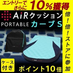 西川エアー ポータブル クッション S カーブ AiR Curve S 専用ケース付 東京西川 ポイント10倍|nemurinokamisama