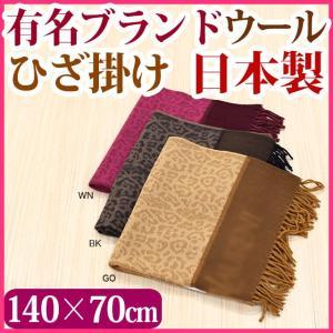 ひざ掛け 西川 ウール 100% YSL 有名ブランド 日本製 羊毛 140×70cm メーカー正規品 東京西川|nemurinokamisama