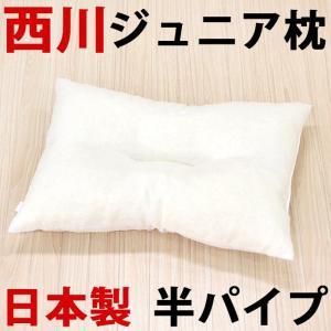 【ベーシックな子供用枕】  西川のパイプ入りジュニア枕です。 上層はパイプ、下層はポリエステルわた入...