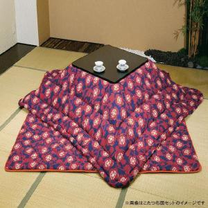 職人さん手作り 綿混 こたつ布団 セット 正方形