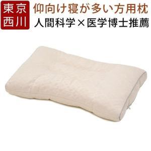 枕 肩こり 東京西川 洗える パイプ まくら 仰向け寝の多い方に 首肩フィットまくら 高さ調節可能 ...