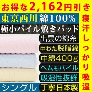 敷きパッド シングル 西川 綿100% タオル 中わた 脱脂綿 日本製