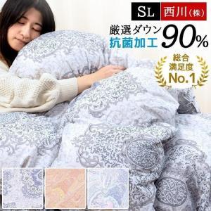 東京西川 羽毛布団 シングル 西川 ダウン 90% 抗菌 防臭 日本製  KA08003239|nemurinokamisama