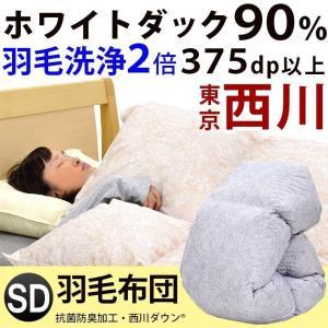 東京西川 羽毛布団 セミダブル 西川 ダウン 90% 抗菌 防臭 日本製 KA18003239|nemurinokamisama