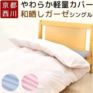 掛け布団カバー シングル 西川 ガーゼ やわらか 綿100%...