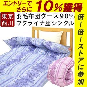 ■150×210cm ■日本製 ■詰め物重量:1.2kg ■詰め物:ウクライナ産シルバーグースダウン...