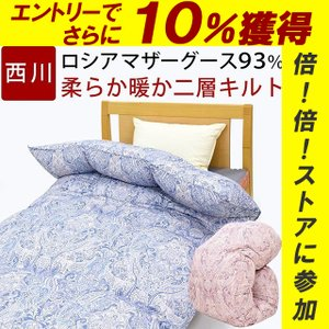 ロシア産の上質なマザーグースを使用した高級羽毛布団。 軽量でやわらかな生地を二層キルトにすることで、...