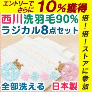 ベビー布団 西川 ラジカル 羽毛 90% すべて洗える 8点セット PTD 日本製 ドット 水玉