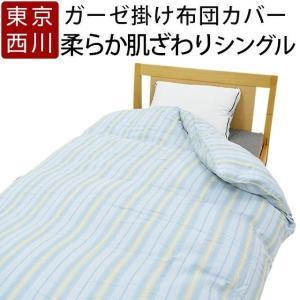 掛け布団カバー シングル 西川 綿100% しっかり ブロー...