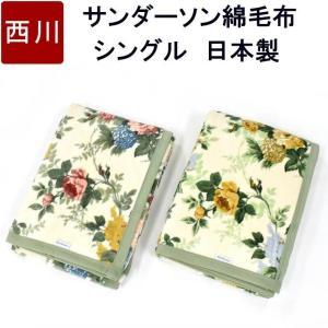綿毛布 シングル 西川 日本製 サンダーソン sandrso...