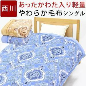 毛布 シングル 西川 2枚合わせ わた入り毛布 マイヤー 軽量 薄手 東京西川 FQ08045095...