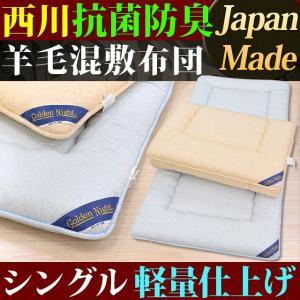 敷き布団 シングル 西川 羊毛混 抗菌 防臭 日本製 両面ウール混わた入り 衛生加工 抗菌防臭加工
