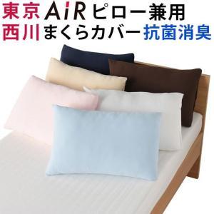 西川 エアー 3D ピロー 枕カバー ピローケース 東京西川 Wrap 封筒式 W50×35〜70×...