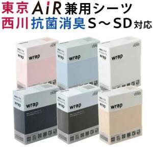 西川エアー カバー 01 SI シングル セミダブル マットレス ベッドマットレス シーツ AiR ...