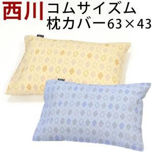 枕カバー 43×63 西川 コムサイズム アーガイル COMMECA ISM 昭和西川