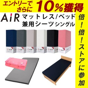西川 エアー 専用 ラップシーツ シングル ニットタイプ カバー マットレス ベッドマットレス 兼用...