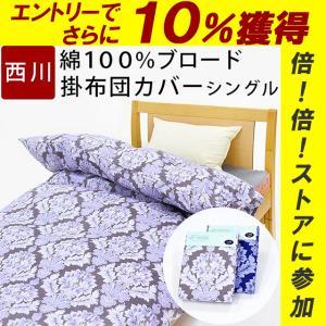 しっかりブロード生地の布団カバー。 羽毛布団や掛け布団などにご使用ください。  綿100%なので汗を...