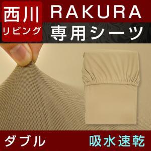 【西川リビング RAKURA 専用シーツ】  吸水速乾機能をもつ専用のシーツです。 円周ゴム入りのボ...