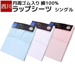 西川 シーツ シングル 日本製 ラップシーツ ボックスシーツ ツイル 綿100% 東京西川