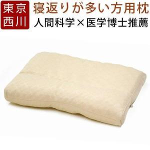 枕 肩こり 東京西川 洗える パイプ 高反発 まくら 寝返りが多い方に 寝返りアシストまくら 高さ調...