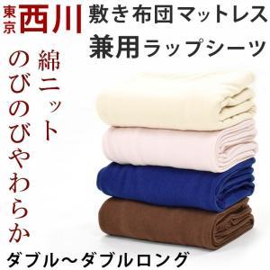 シーツ 西川 ダブル ラップシーツ やわらか 綿 ニット カバー 東京西川|nemurinokamisama
