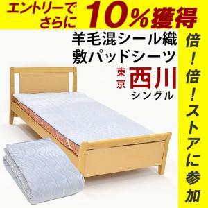 敷きパッド シングル 西川 ウール 綿 シール織り 敷パッド 暖か シーツ 東京西川|nemurinokamisama