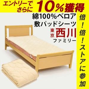 敷きパッド ファミリー 西川 敷パッド 暖か 綿 ベロア シーツ 東京西川|nemurinokamisama