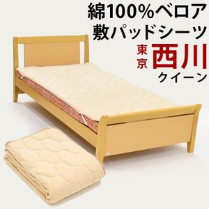 敷きパッド クイーン 西川 敷パッド 暖か 綿 ベロア シーツ 東京西川|nemurinokamisama