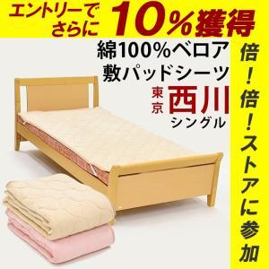 敷きパッド シングル  西川 敷パッド 暖か 綿 ベロア シーツ 東京西川|nemurinokamisama
