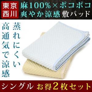 敷きパッド シングル 2枚セット 夏 麻 100% シーツ ポコポコ 敷パッド 西川 東京西川の写真