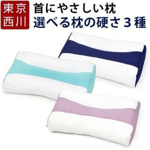 東京西川 枕 まくら パイプ 低反発 わた 西川 首にやさしい枕 選べる4種類 西川産業